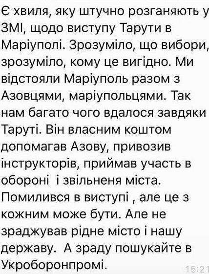 """""""Азов"""" встал на защиту Таруты, фото-2"""