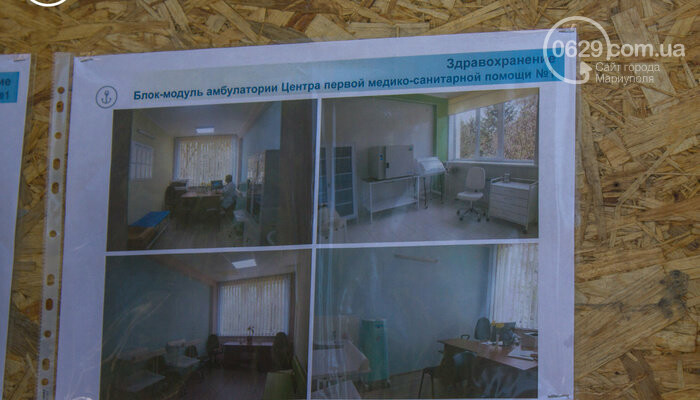 В Мариуполе построят новую современную амбулаторию, - ФОТО, фото-4