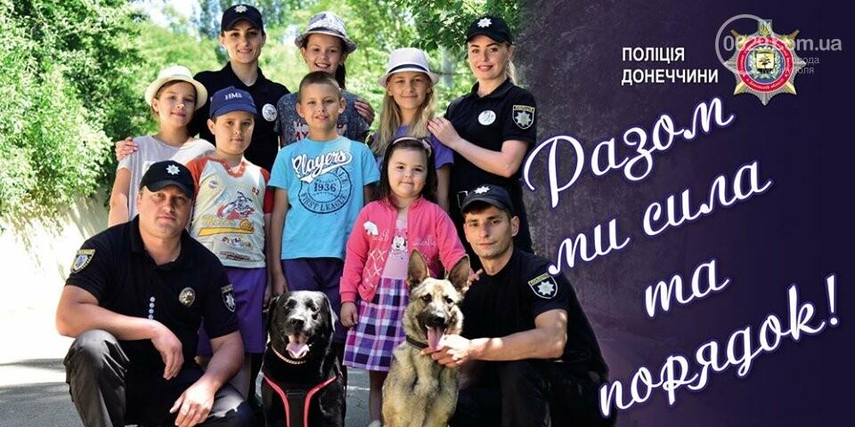 В Мариуполе сегодня полицейские устроят фестиваль, фото-1