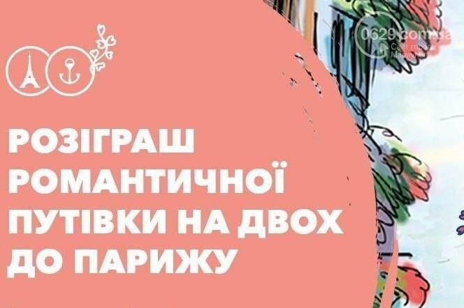 День Франции, Ивана Купала, поцелуи и Крым. Мариупольцев ждут насыщенные выходные, фото-4