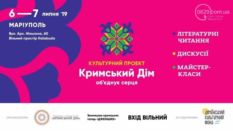 День Франции, Ивана Купала, поцелуи и Крым. Мариупольцев ждут насыщенные выходные, фото-2