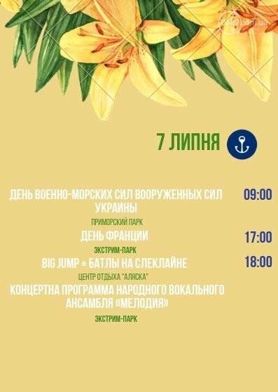 День Франции, Ивана Купала, поцелуи и Крым. Мариупольцев ждут насыщенные выходные, фото-6