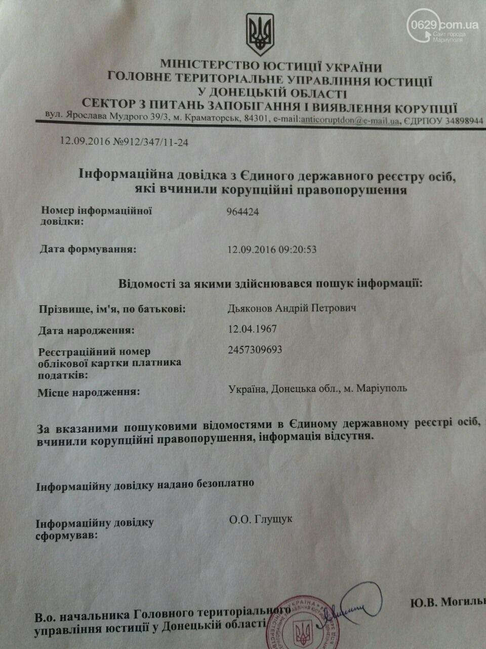 Опровержение. Кандидат Андрей Дьяконов не имеет судимости, фото-2