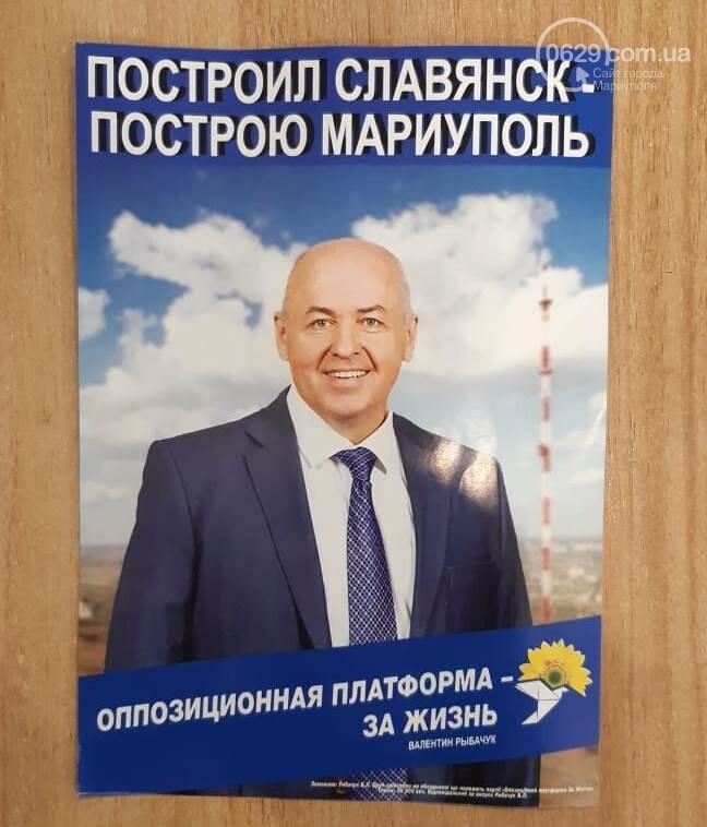 В Мариуполе распространяют черный пиар против кандидата Валентина Рыбачука, фото-1