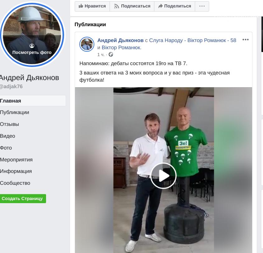 Андрей Дьяконов в очередной раз пригласил Виктора Романюка на дебаты, фото-1