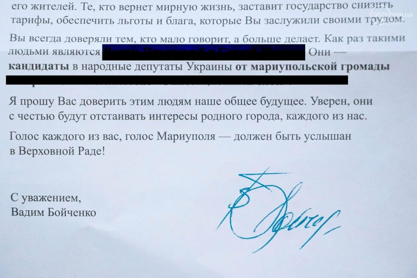 """В Мариуполе независимый фотограф пожаловался на """"письма счастья"""" от """"некоего"""" Бойченко,- ФОТО, фото-2"""