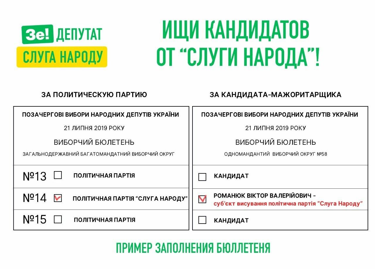 """Заполняйте бюллетень правильно - кандидат от """"Слуги Народа"""" Виктор Романюк, фото-1"""
