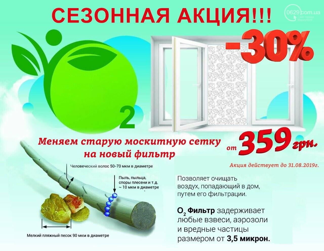 «О2 Фильтр» - Экология Дома: СТОП выхлопным газам, заводскому смогу, аллергенной пыли и черным подоконникам в Вашей квартире!, фото-2