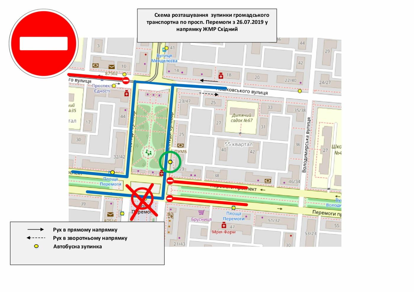 На Левобережье Мариуполя временно перенесут остановку, фото-1