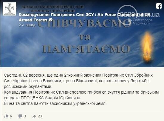 Стало известно имя бойца, погибшего под Водяным, - ФОТО, фото-1