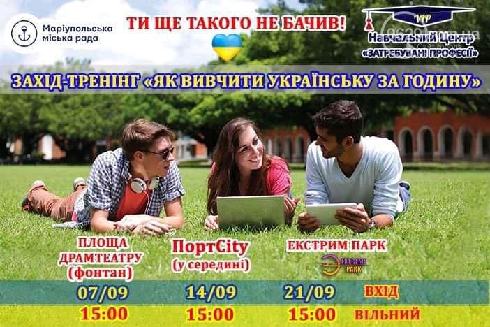 Выучить украинский язык за час. В Мариуполе пройдет марафон-тренинг  , фото-1