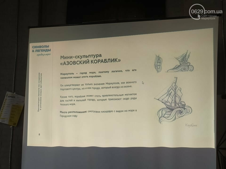 Мамонтенок, сталевар и пеликан: в Мариуполе установят 6 новых мини-скульптур, фото-5