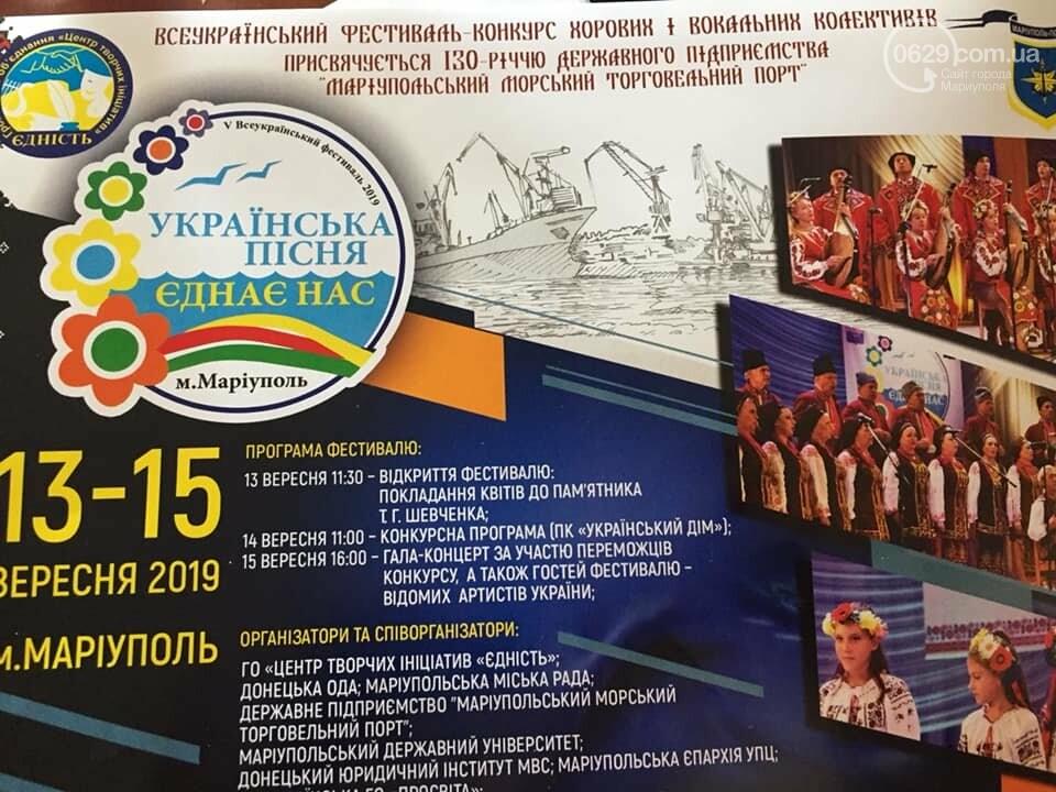 """В Мариуполе пройдет юбилейный фестиваль """"Українська пісня єднає нас"""", фото-1"""
