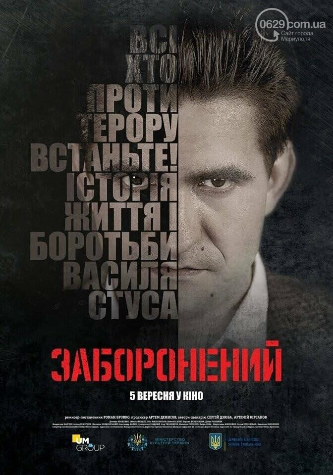 Скандальный фильм про Стуса  - «Заборонений»  - покажут в Мариуполе, фото-1