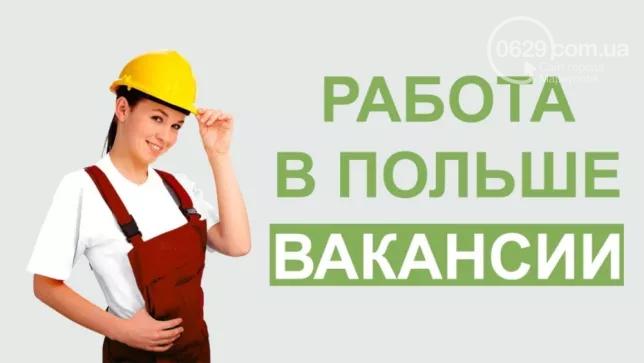 Работа в Польше для женщин: топ-5 вакансий 2019, фото-1