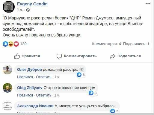 Убийство Джумаева в Мариуполе: реакция соцсетей, фото-2