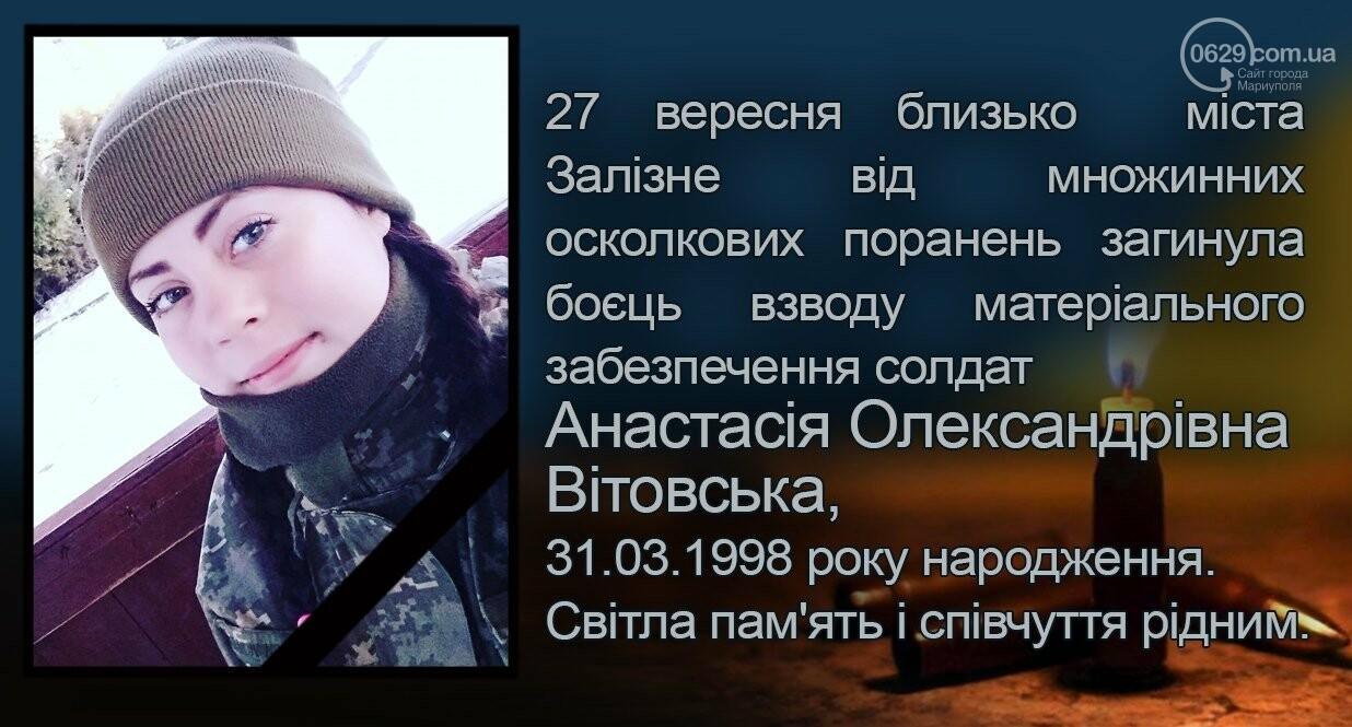 "На Луганщине погибла 21-летняя девушка из ""Айдара"", - ФОТО, фото-1"