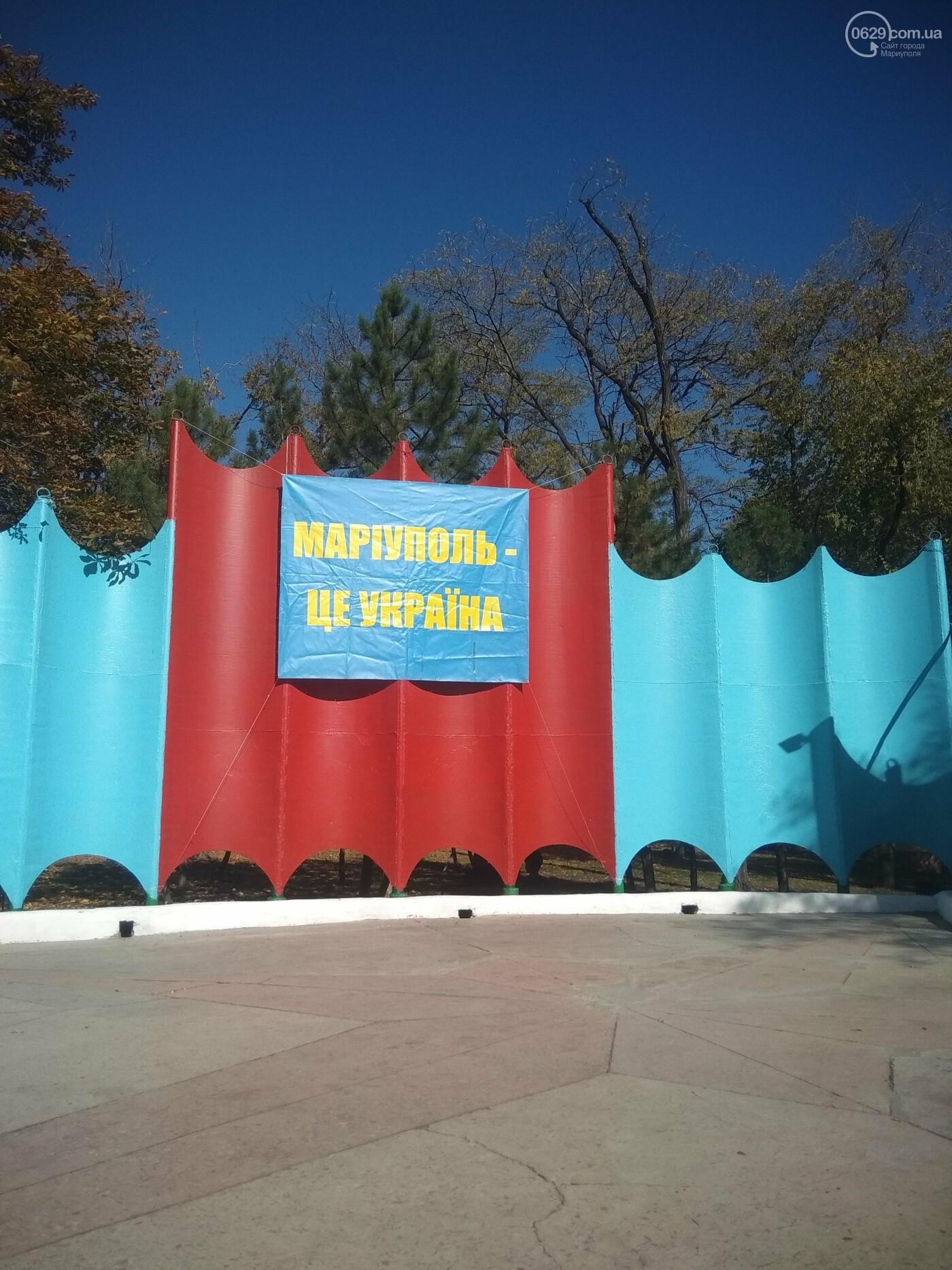 Мариупольцы празднуют День защитника Украины, - ФОТОРЕПОРТАЖ , фото-7