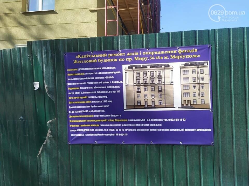 Стало известно, когда в Мариуполе закончится реставрация домов вокруг Театрального сквера, - ФОТО, фото-4