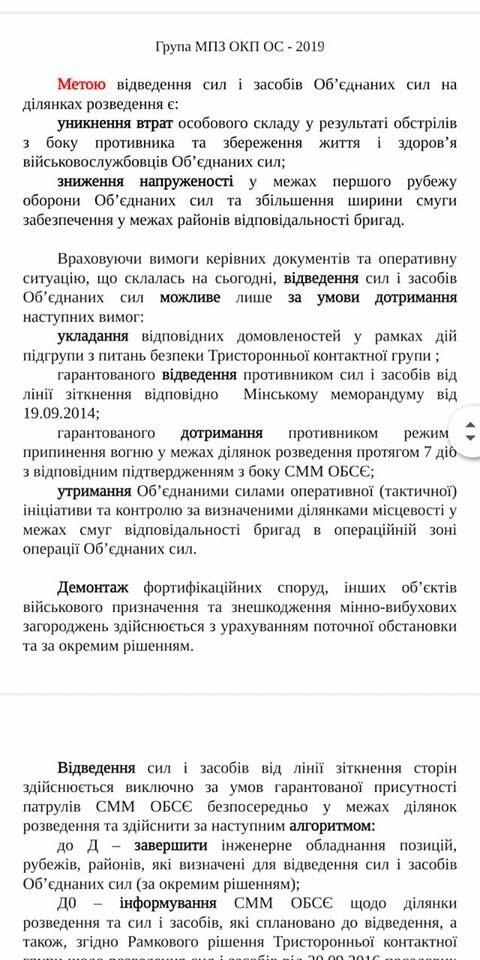 Командование ОС приказало срочно проинформировать военнослужащих о разведении сил на линии разграничения,- ДОКУМЕНТ, фото-5