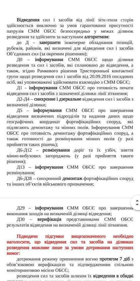 Командование ОС приказало срочно проинформировать военнослужащих о разведении сил на линии разграничения,- ДОКУМЕНТ, фото-3