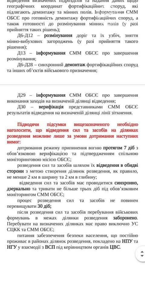 Командование ОС приказало срочно проинформировать военнослужащих о разведении сил на линии разграничения,- ДОКУМЕНТ, фото-4