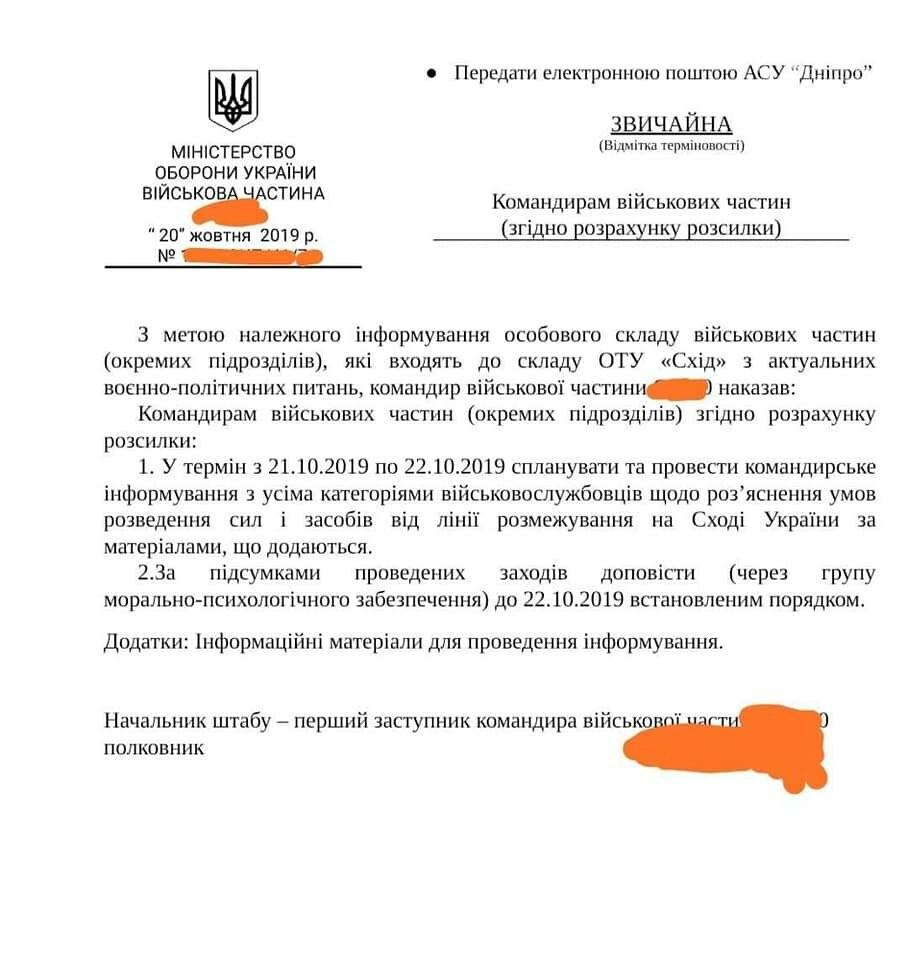 Командование ОС приказало срочно проинформировать военнослужащих о разведении сил на линии разграничения,- ДОКУМЕНТ, фото-1