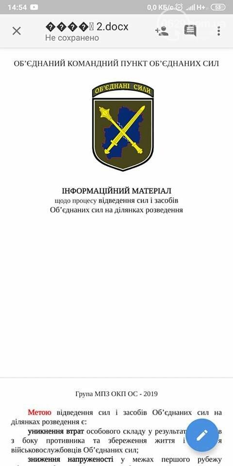 Командование ОС приказало срочно проинформировать военнослужащих о разведении сил на линии разграничения,- ДОКУМЕНТ, фото-2