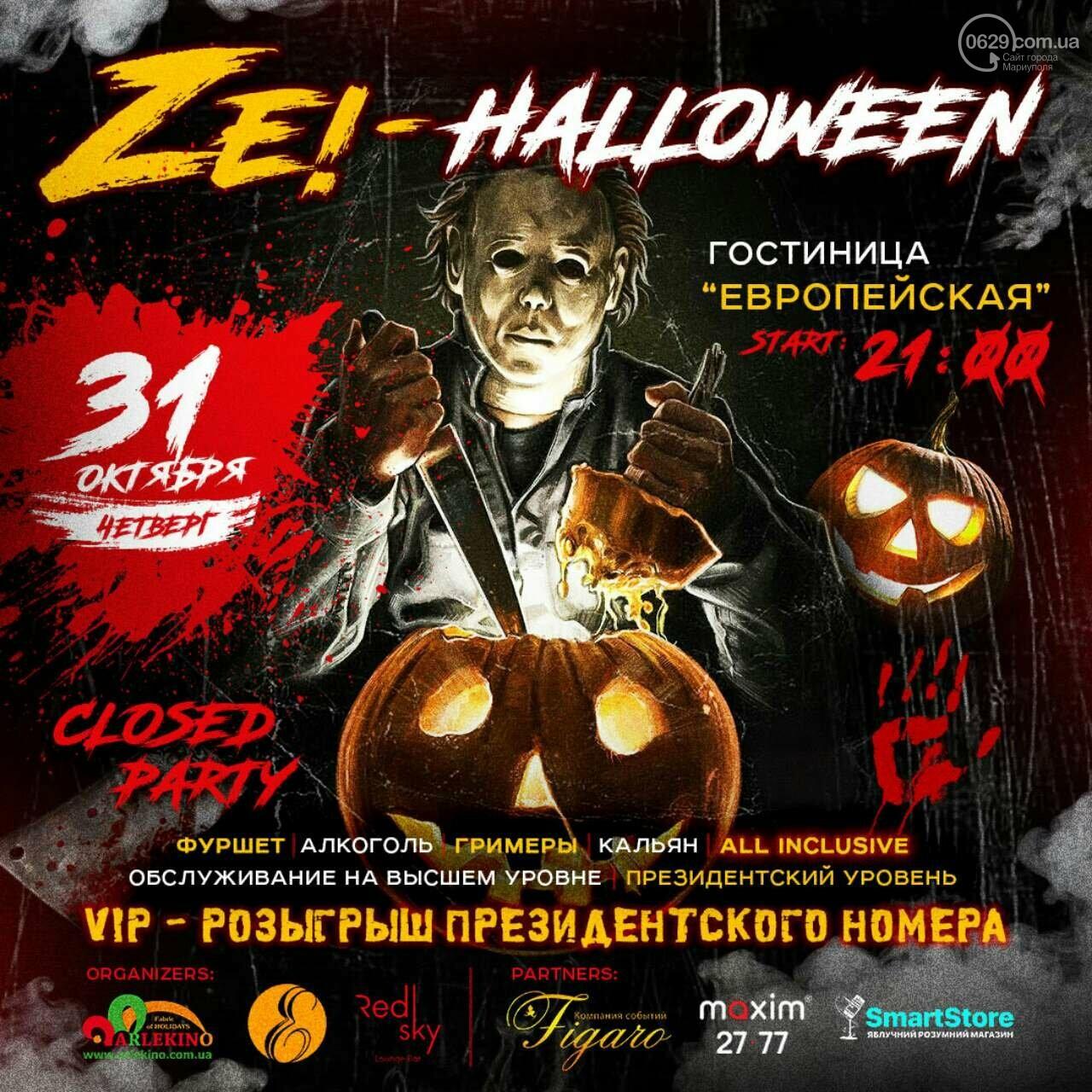Ze! - Halloween - ужасно привлекательная программа, фото-2