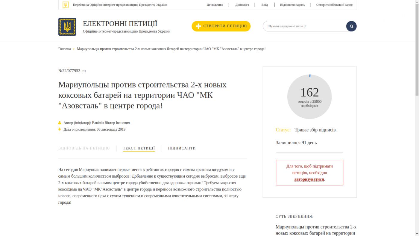 Мариуполец зарегистрировал петицию на сайте Президента Украины. Требует запрета на строительство коксовых печей в центре Мариуполя, фото-1