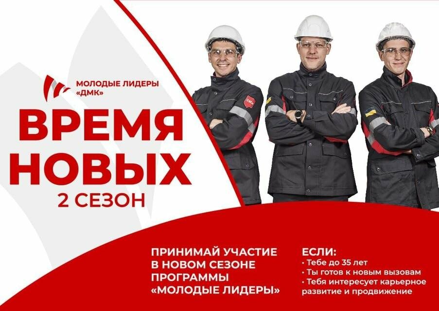 Как команда IT-cпециалистов из Мариуполя разработала фирменный стиль металлургическому гиганту ДМК, фото-5