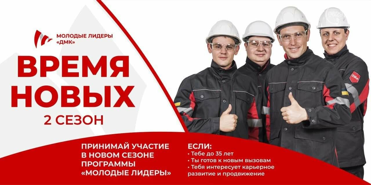 Как команда IT-cпециалистов из Мариуполя разработала фирменный стиль металлургическому гиганту ДМК, фото-2