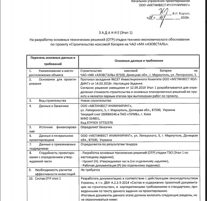 Гендиректор «Азовстали» попытался опровергнуть информацию о строительстве  коксовых батарей в Мариуполе. Не получилось, - ФОТО, фото-3