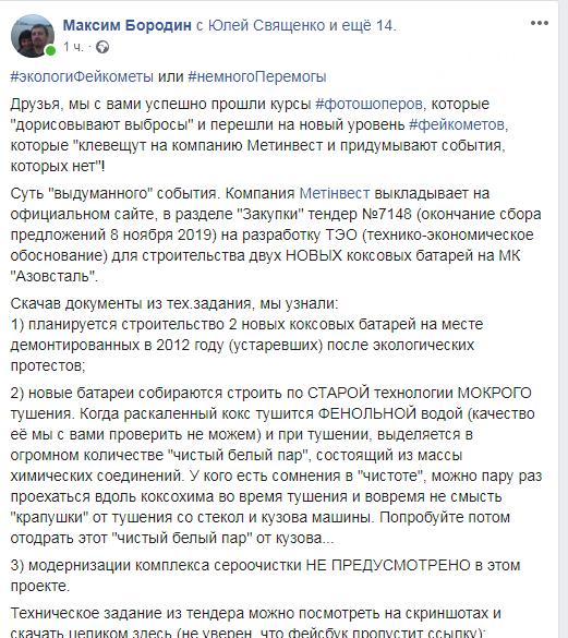 Гендиректор «Азовстали» попытался опровергнуть информацию о строительстве  коксовых батарей в Мариуполе. Не получилось, - ФОТО, фото-6