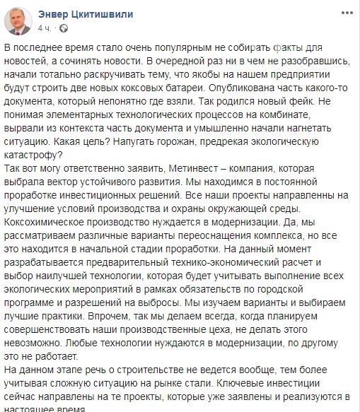 Гендиректор «Азовстали» попытался опровергнуть информацию о строительстве  коксовых батарей в Мариуполе. Не получилось, - ФОТО, фото-1