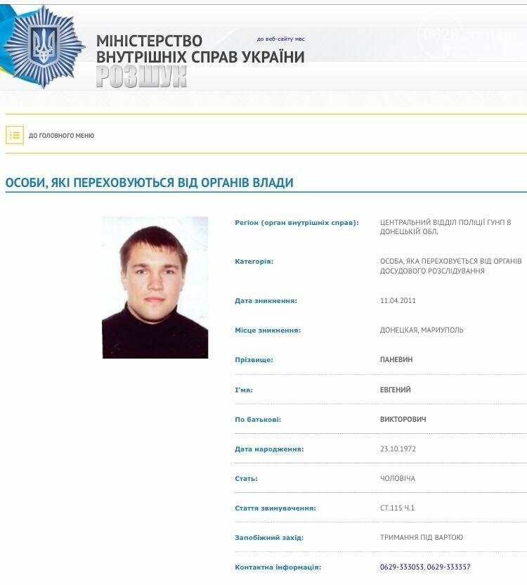 """Задержали подозреваемого в убийстве мариупольского """"авторитета"""" Валерия Сгары,- ФОТО, фото-2"""