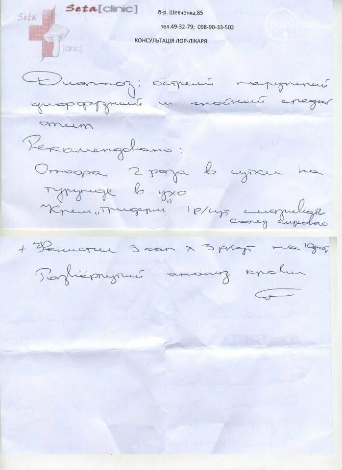 Круговая порука, или Не верьте своим ушам! Родители ребенка не могут добиться правды от мариупольских врачей, фото-1