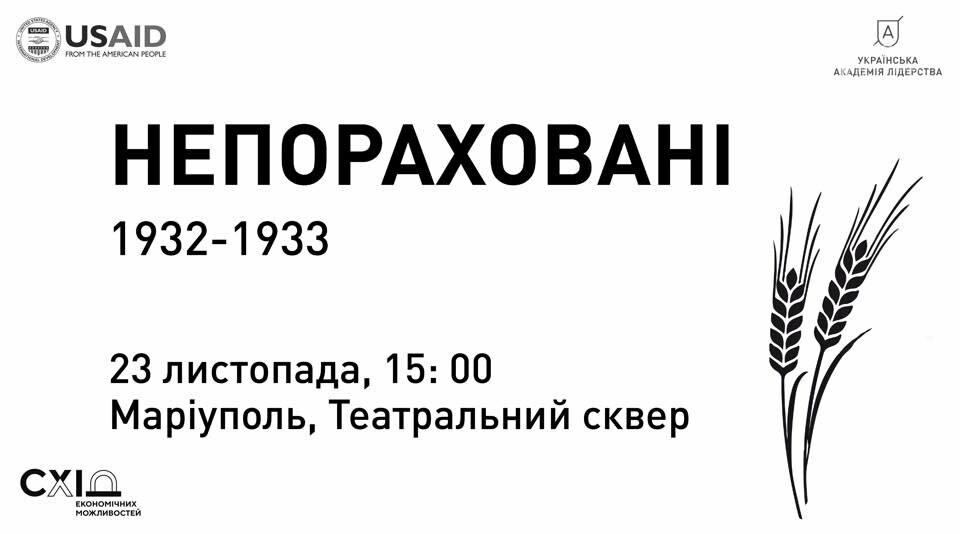 Марипольцев накормят блюдами времен Голодомора , фото-1
