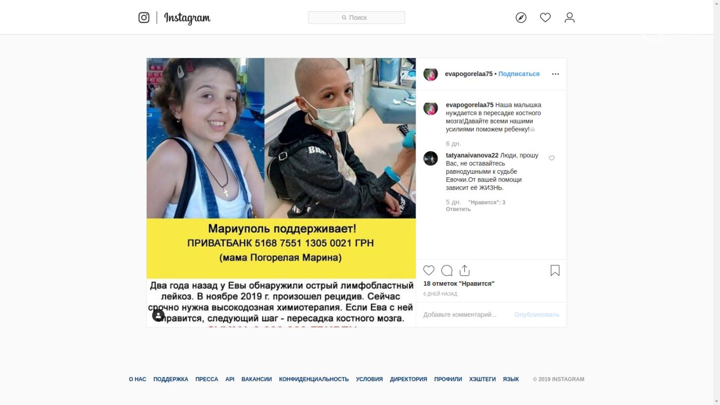 Девочке из Мариуполя необходима операция в Беларуси, фото-1