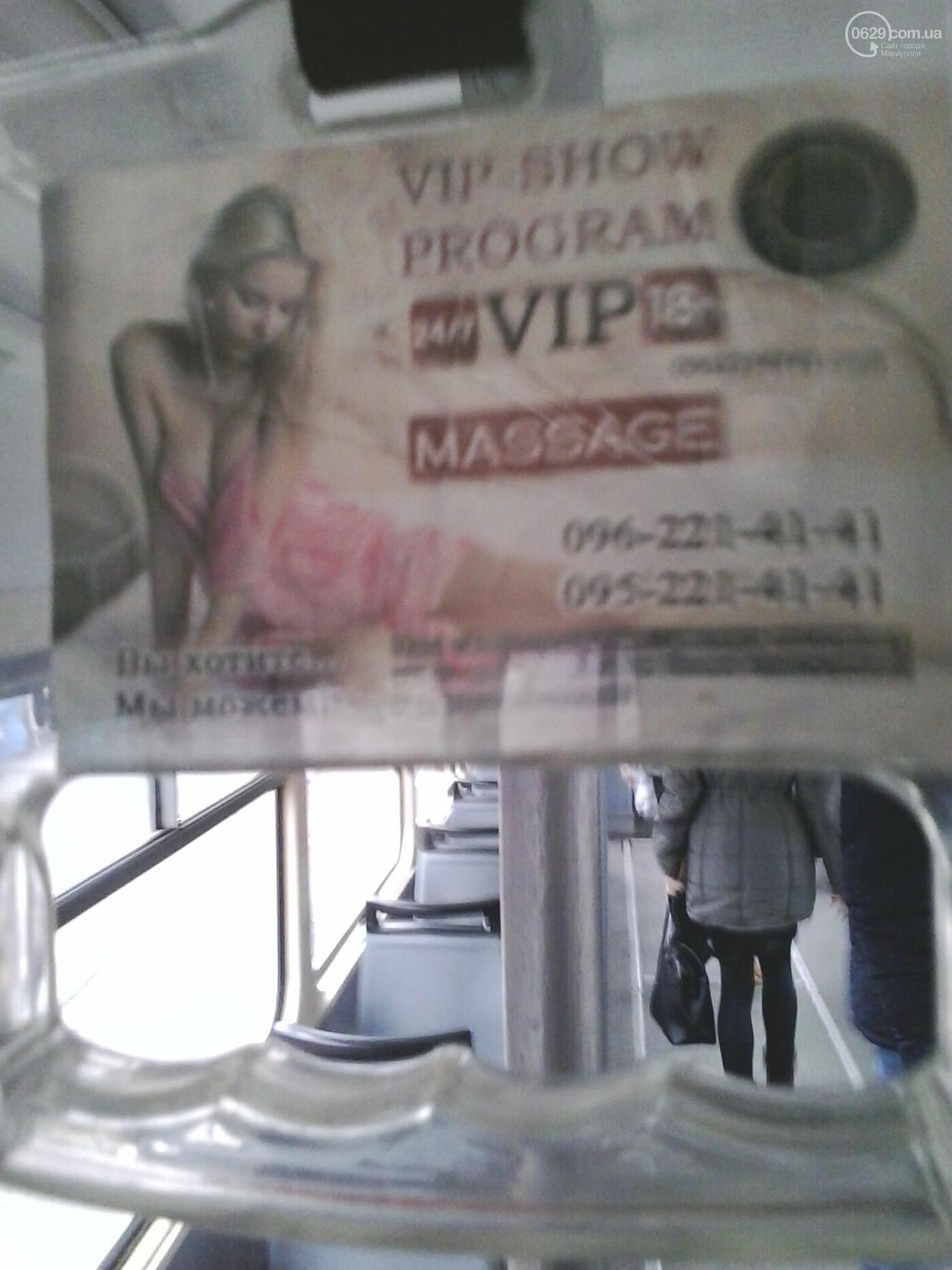 В мариупольском трамвае рекламировали круглосуточный массаж, - ФОТО 18+, фото-1