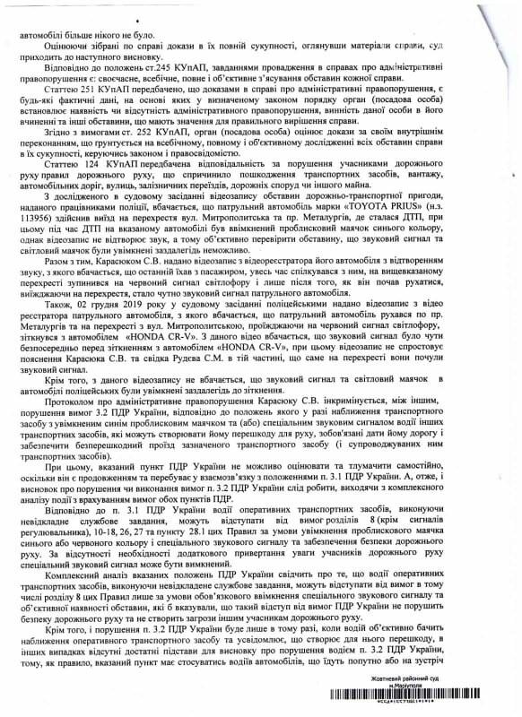 """В Мариуполе патрульные полицейские проиграли суд о ДТП с участием """"Приуса"""", фото-2"""