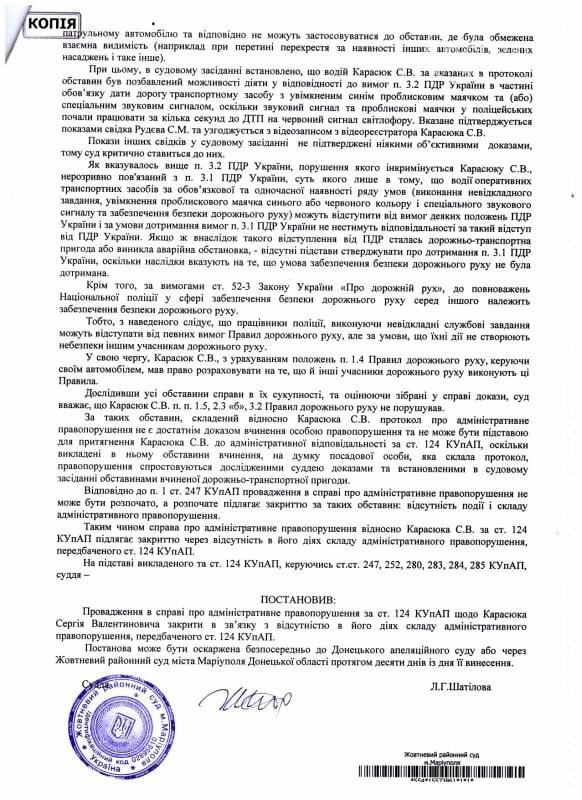 """В Мариуполе патрульные полицейские проиграли суд о ДТП с участием """"Приуса"""", фото-3"""