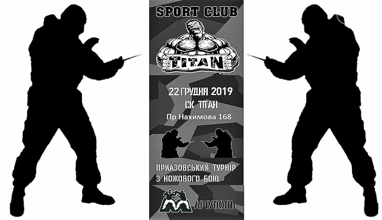 """""""Поножовщина"""": в Мариуполе пройдет турнир по ножевому бою, фото-1"""