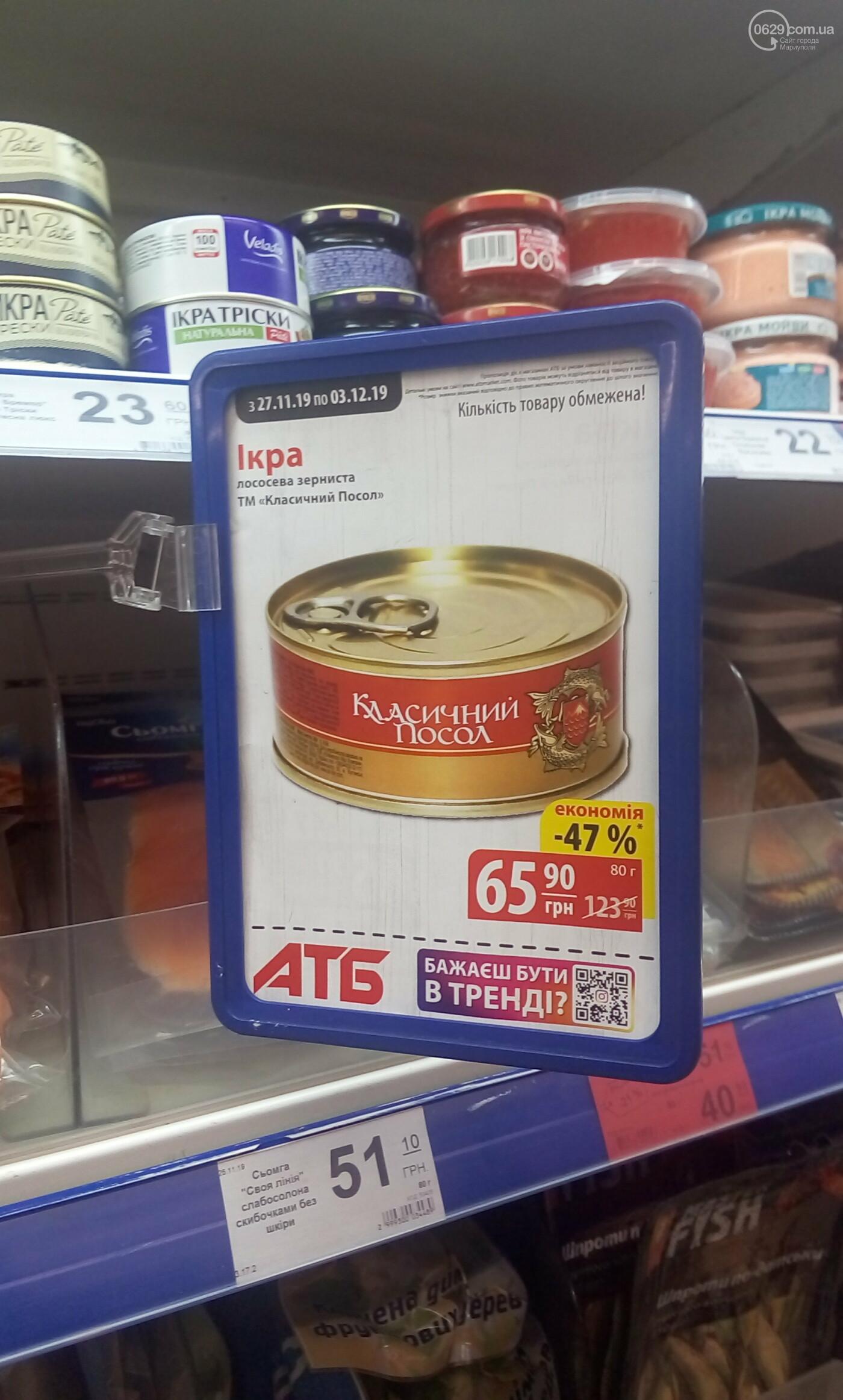 Первый независимый рейтинг мариупольских супермаркетов, фото-41