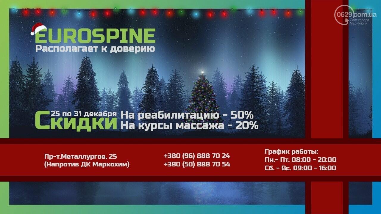 """Новогодние скидки в Центре позвоночника """"Eurospine"""", фото-1"""