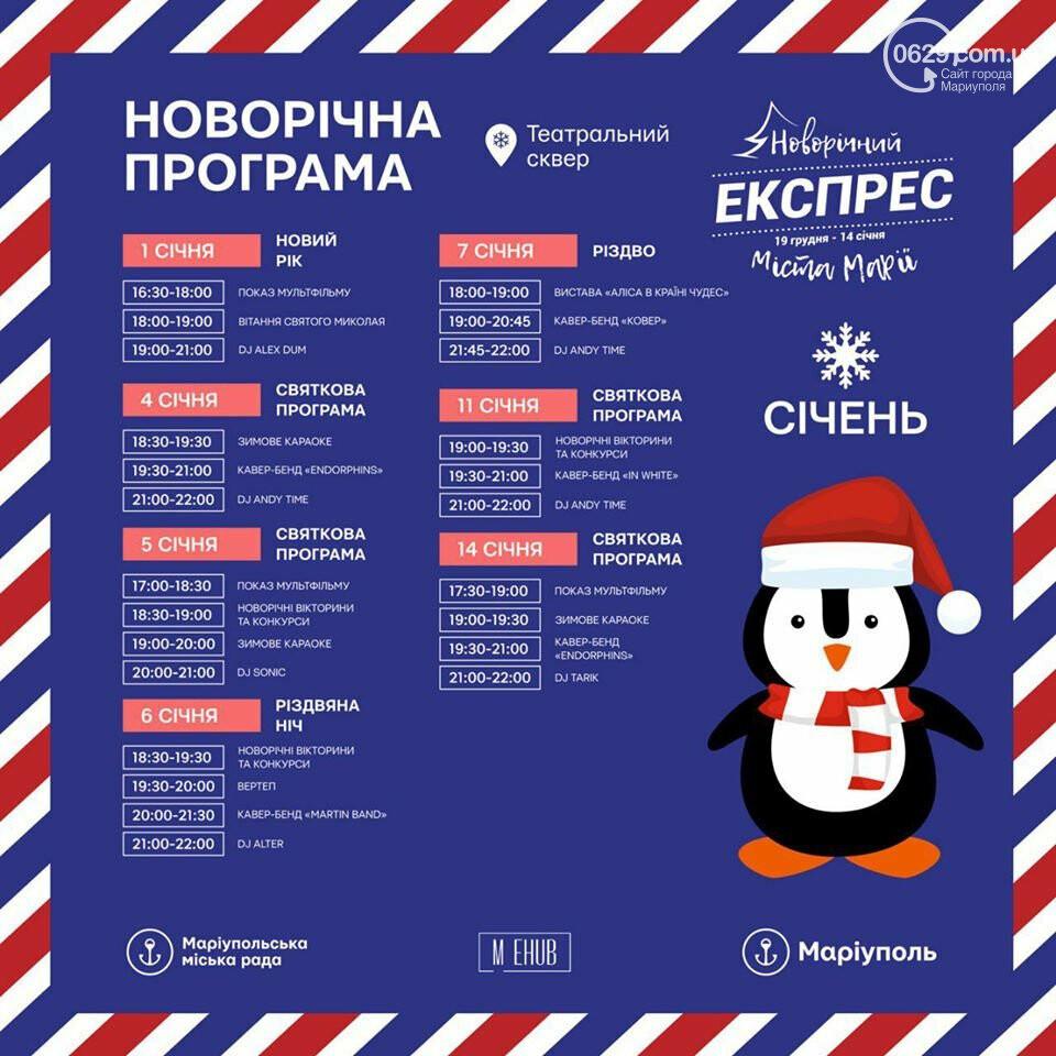 """В Театральном сквере и парке """"Веселка"""" два дня будут весело прощаться с новогодними елками, - ПРОГРАММА, фото-1"""