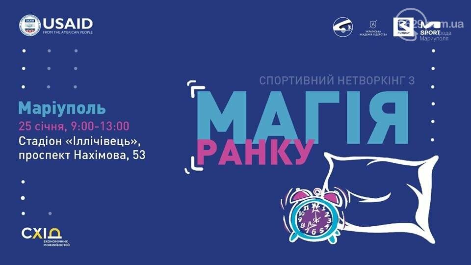 Рок-опера, спортивный нетворкинг и Высоцкий. Как пройдут выходные в Мариуполе, фото-3