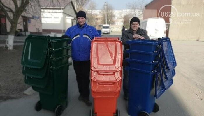 В Мариуполе ОСМД получили баки для раздельного сбора мусора, - ФОТО, фото-3