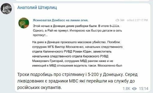 Побоище в Донецке. Оккупанты расстреляли друг друга, фото-1