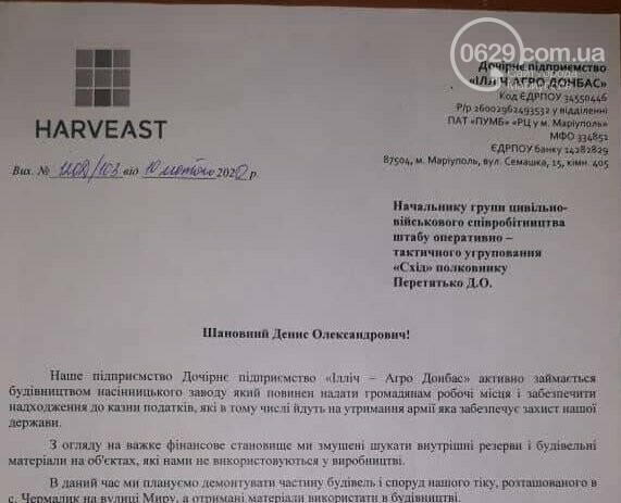 Агрохолдинг Рината Ахметова хочет оголить позиции украинских военных в Чермалыке, фото-1